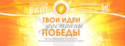 Международный IT-Чемпионат «Золотой Байт-2015»