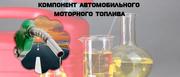 продам компанент моторного топлива альтернативный(КМПА; ОМПА)