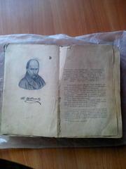 Книга Тарас Шевченко, 1918 г.
