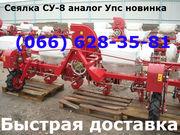 Сеялка СУ-8 аналог Упс новинка сеялка СУ 8 аналог веста УПС