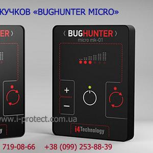 Маленький профессиональный детектор жучков с высокой эффективностью