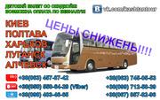 Автобусные перевозки луганск-харьков-полтава-киев